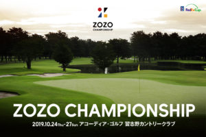ZOZOチャンピオンシップの賞金配分 優勝賞金や2位松山の賞金額は?