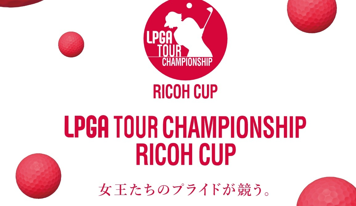 LPGAツアーチャンピオンシップリコーカップ2019の賞金配分一覧